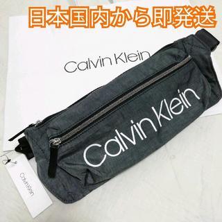 カルバンクライン(Calvin Klein)の即発送★カルバンクライン ボディバッグ グレー クリスマスプレゼント(ボディーバッグ)