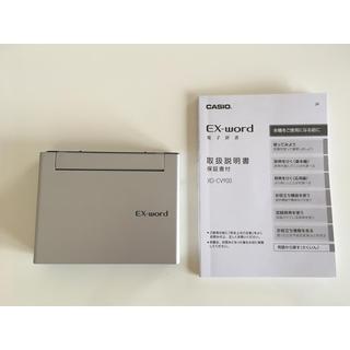 カシオ(CASIO)のカシオ 電子辞書 ex-word 英語強化 コンパクトモデル XD-CV900(電子ブックリーダー)