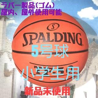 SPALDING - バスケットボール5号球スポルディング