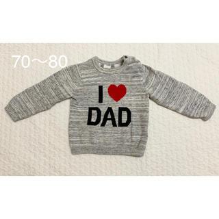H&M - I love dad ニット セーター 70〜80 80ぴったりサイズ