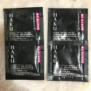 シセイドウ(SHISEIDO (資生堂))のHAKU メラノフォーカス3D 0.3g×4個 サンプル 試供品 ハク(サンプル/トライアルキット)