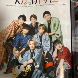 Kis-My-Ft2 - Kis-My-Ft2 切り抜き