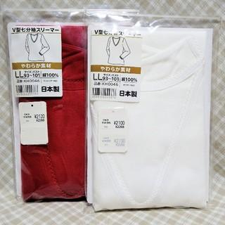 グンゼ(GUNZE)の2枚セット グンゼ GUNZE Vネック7分袖シャツ エジプト綿 肌着 匿名配送(アンダーシャツ/防寒インナー)