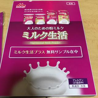 モリナガニュウギョウ(森永乳業)のミルク生活 プラス サンプル(その他)