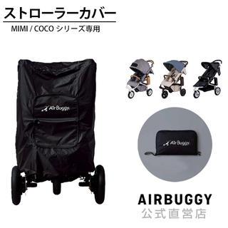 エアバギー(AIRBUGGY)のエアバギー カバー(ベビーカー用アクセサリー)
