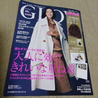 宝島社 - GLOW (グロー) 2020年 01月号