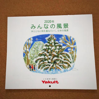 ヤクルト(Yakult)のYakultカレンダー(カレンダー/スケジュール)