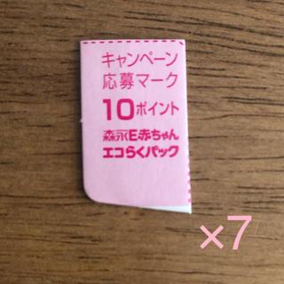 モリナガニュウギョウ(森永乳業)のE赤ちゃん キャンペーン(その他)