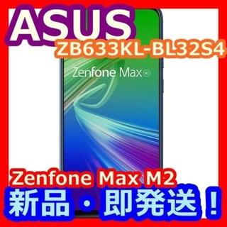 ASUS - 新品未使用未開封!ASUS ZB633KL-BL32S4