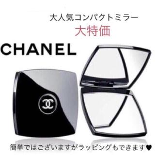 CHANEL - CHANEL コンパクトミラー  ミロワール ドゥーブル ファセット即日発送可能