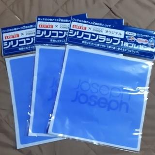 ジョセフジョセフ(Joseph Joseph)のJosephJoseph シリコンラップ(調理道具/製菓道具)