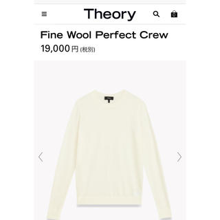 theory - ◆theory 定番クルーネックニット白 ウール100%19AW