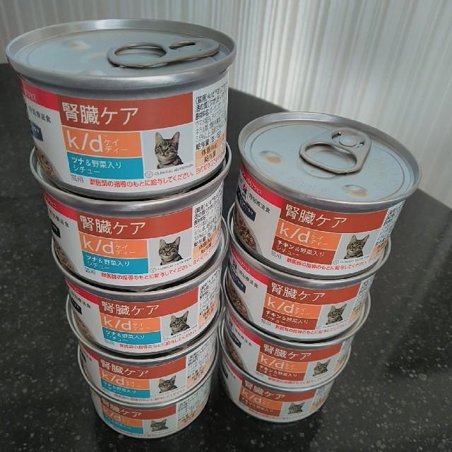 猫用特別療法食 プリスクリプション・ダイエットk/d腎臓ケア 2種9缶の通販 by うーしー's shop|ラクマ