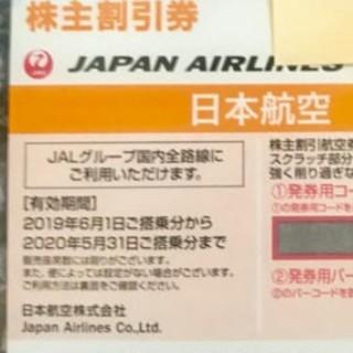JAL(日本航空) - JAL 株主優待 1枚