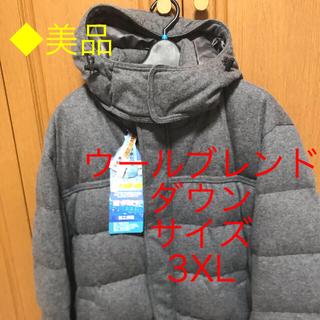 UNIQLO - ◆美品★ ユニクロ ウールブレンドダウンジャケット グレイ 3XL