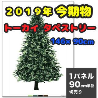 ✩最安値✩新品未使用トーカイ クリスマス ツリー タペストリー