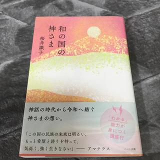 和の国の神さま 桜井識子(住まい/暮らし/子育て)