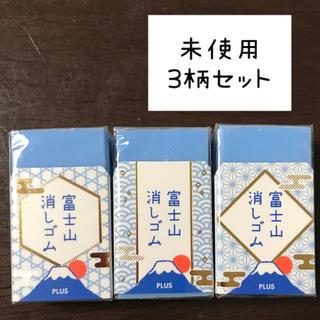 PLUS - 富士山消しゴム 3個セット