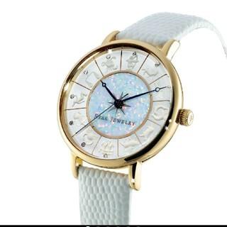 スタージュエリー(STAR JEWELRY)のスタージュエリー 腕時計(腕時計)