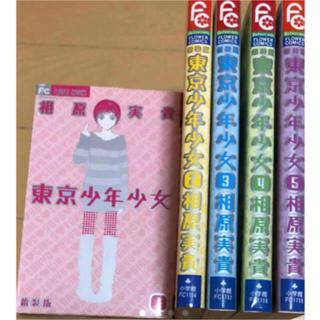 白泉社 - 東京少年少女 1〜5巻 全巻セット  .1