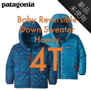 patagonia - Patagonia  ベビーリバーシブルダウンセーターフーディ ジャケット 4T