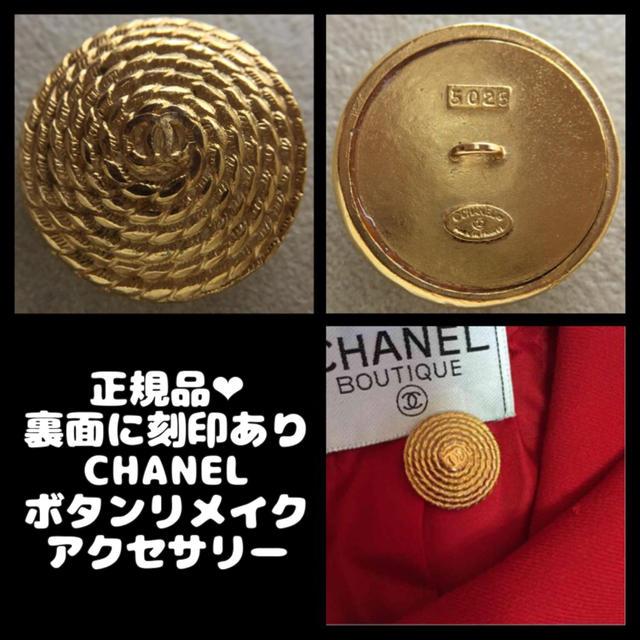 5b68fb14d22b CHANEL(シャネル)のヴィンテージシャネル♡ボタン♡ヘアゴム♡ レディースのアクセサリー(