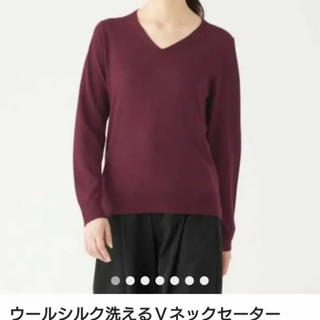 MUJI (無印良品) - 無印 ウールシルク vネックセーター