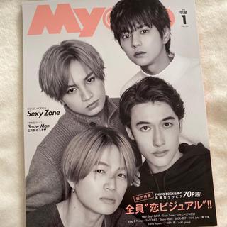 ジャニーズ(Johnny's)のMyojo 1月号(アート/エンタメ/ホビー)
