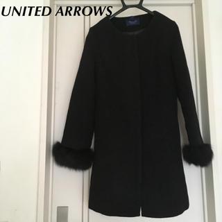 UNITED ARROWS - ユナイテッドアローズ コート ファー ノーカラー