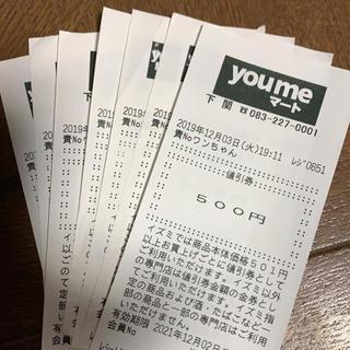ゆめタウン 値引き券(ショッピング)