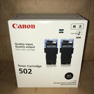 Canon - 新品未開封 502 Canon キャノン トナー 502 ブラック 新品 未開封