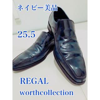 リーガル(REGAL)のリーガル ビジネスシューズ ネイビー 25.5(ドレス/ビジネス)