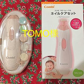 コンビ(combi)のcombi ベビーレーベル ネイルケアセット(爪切り)