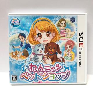 ニンテンドー3DS - わんニャンペットショップ 3DS