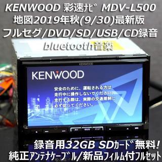 KENWOOD - 地図2019年秋最新版彩速ナビMDV-L500フルセグ/bluetooth/録音