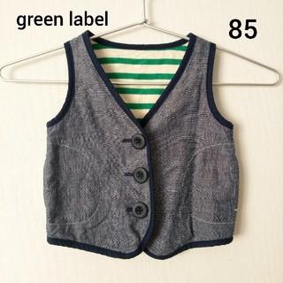 グリーンレーベルリラクシング(green label relaxing)の【85】グリーンレーベルリラクシング  ベスト  リバーシブル(カーディガン/ボレロ)