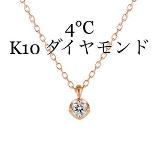4℃ - 4°C K10 一粒 ダイヤ ネックレス ピンクゴールド