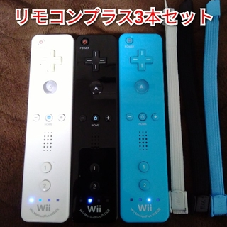 Wii - Wiiリモコンプラス 白黒青セット ストラップ付