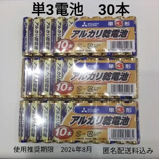 三菱電機 - 三菱電機 電池 単3(単三)乾電池 30本