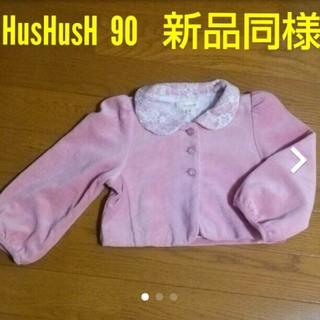 ハッシュアッシュ(HusHush)の新品 試着のみ HusHusH 90 ボレロ ピンク レース ジャケット(ジャケット/上着)