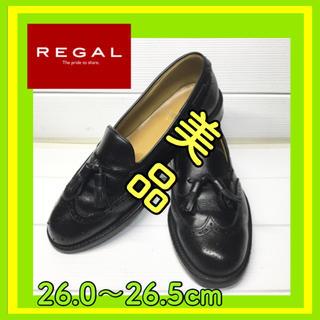 リーガル(REGAL)の#REGALウィングタッセル26.5(ドレス/ビジネス)