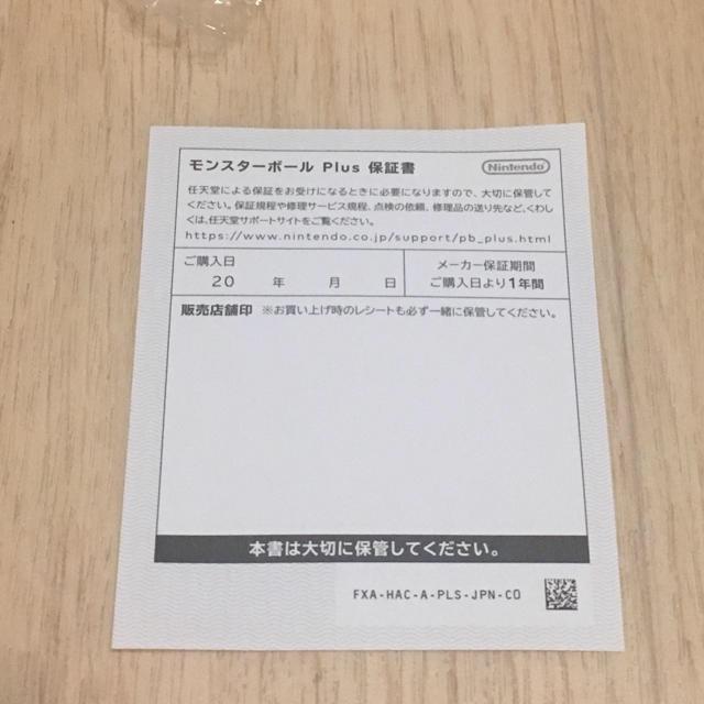 ポケモン ソード モンスター ボール プラス
