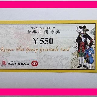 (5500円分) リンガーハット 株主優待券10枚(レストラン/食事券)