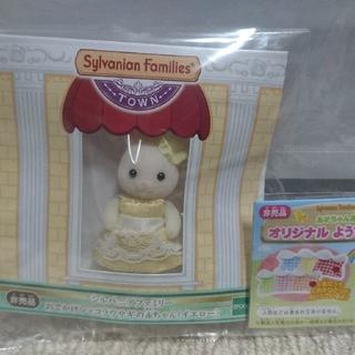 エポック(EPOCH)の非売品☆ お出かけショコラウサギの赤ちゃん☆ 赤ちゃん用幼稚園服☆(ぬいぐるみ/人形)