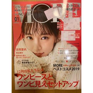 MORE (モア) 1月号★雑誌のみ★