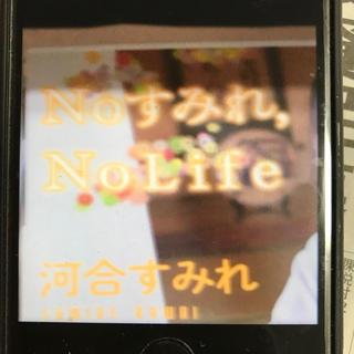 No すみれ、No Life   DVD