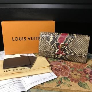 LOUIS VUITTON - 超レア☆45万円☆ルイヴィトン☆ポルトフォイユ カプシーヌ☆パイソン 長財布
