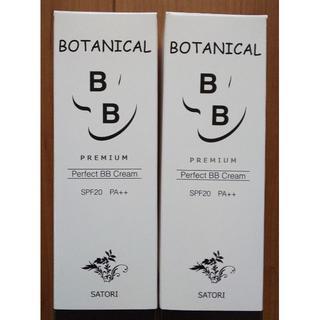 ボタニカルBBクリーム2本セット(BBクリーム)