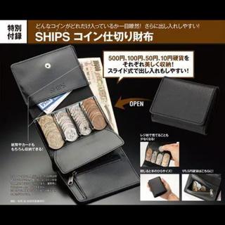 シップス(SHIPS)の新品未使用!モノマックス 12月号 付録 シップス コイン仕切り財布(コインケース/小銭入れ)