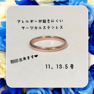 無料刻印 ステンレス製甲丸リング ピンクゴールド(リング(指輪))